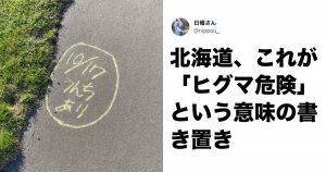 ガイドブックに載ってない「北海道民の教え」が心強すぎるんだが 7選