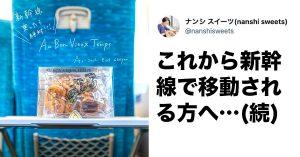 東海道新幹線で「裏メニュー」スイーツが買える呪文がTwitterで話題!
