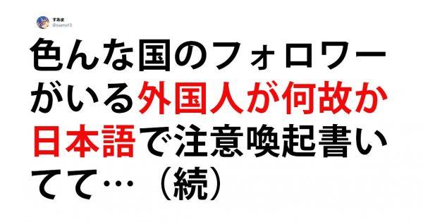 海外民が頭を抱えた「 日 本 語 の ナ ゾ 」7選