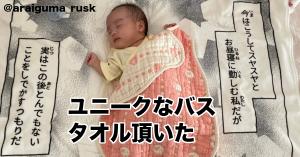 【Twitter22万いいね】スヤスヤ眠る赤ちゃんの「不穏すぎるモノローグ」に反響