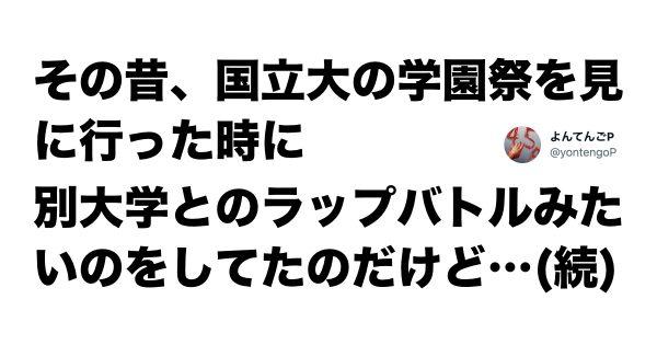 【東大・京大・医学部】高学歴って「お笑い偏差値」も高いのかよ… 7選