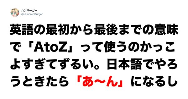 「日本語 VS 英語」…よりクセが強いのはどっち?! 7選