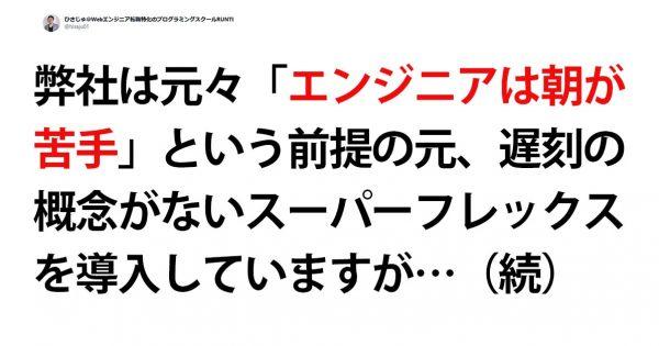 日本人のお仕事観に「リモート推奨」がもたらしたモノ 7選